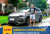 全新宋MAX DM车主用车报告 超级奶爸兼顾动力与居家之选
