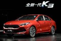 全新K3给力 东风悦达起亚6月销量破3万辆
