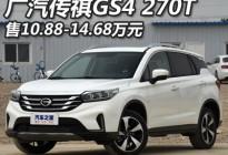 售10.88-14.68万 传祺GS4 270T车型上市
