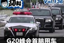 日本人的待客之道 G20峰会上的首脑车队