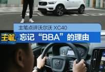 """忘记""""BBA""""的理由 主笔点评沃尔沃XC40"""