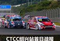 CTCC绍兴站战报:曹宏炜/李惠玮夺冠