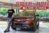 比本田XR-V还帅,售12.59万起,实拍全新一代昂科拉