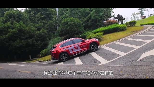 爬过坡 过颠簸 劈过弯……中国汽研工程师这样评价柯迪亚克GT