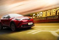 网红车日常开真的方便吗? 丰田C-HR实用性测试