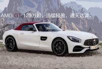 AMG GT 129万起 迅猛轻盈,通天达零