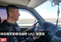 闫闯体验俄罗斯硬派越野-UAZ- 爱国者