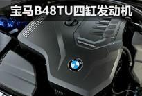 搭载于全新3系 宝马B48TU四缸发动机