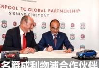 MG名爵成为利物浦俱乐部官方合作伙伴