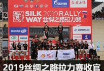 中国车手获佳绩 丝绸之路拉力赛收官