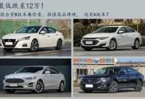 优惠持续增长,推荐4款合资品牌B级车,最低不足12万!