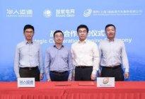 华人运通与国家电网合作 搭建分布式能源网络