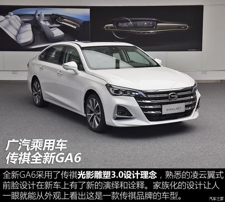 广汽乘用车 传祺GA6 2019款 270T 高配版