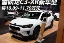 售10.89-11.79万 雪铁龙C3-XR新车上市