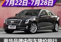 ATS-L优惠15.01万元 中型车降价排行