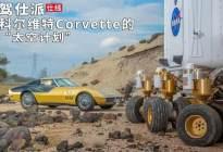 """科尔维特Corvette的""""太空计划"""""""