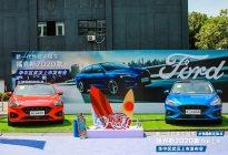 打造中级车驾趣新标杆 10.88万元起 新一代福克斯2020款 武汉焕新上市