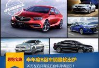 半年度B级车销量榜出炉 20万左右只有这五台车月销过万