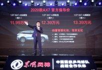 售价11.99-13.39万,东风风神2020款AX7上市