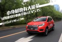 试驾比亚迪全新元EV535,小身材也能有大能量