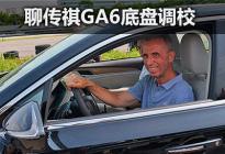 廣汽研究院首席技術官聊傳祺GA6底盤