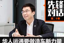 先锋对话丁磊:华人运通要做造车新力量