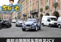 《家有一老》:法国国民车雪铁龙2CV