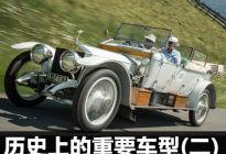 发展和普及 历史上的重要车型(二)