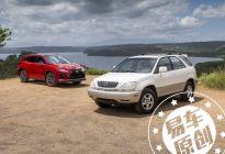 RX 20年传承与进化,雷克萨斯新老车型对比(一)