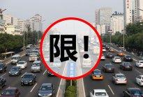 北京最严限号来了!最全破解指南偷偷告诉你