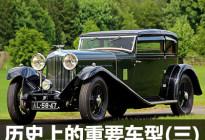 豪华车的崛起 历史上的重要车型(三)