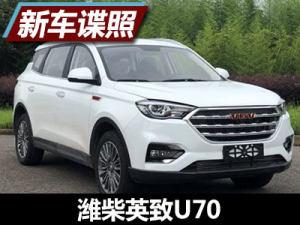或定位于中型SUV 曝濰柴英致U70申報圖