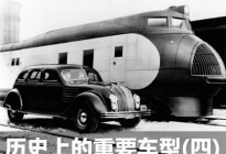 为经典奠定基石 历史上的重要车型(四)