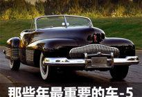 汽车产业的拐点 历史上的重要车型(五)