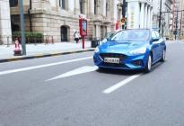 试驾全新一代福特福克斯,舒适与性能兼备的小钢炮
