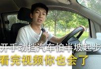 開手動擋汽車怕半坡起步,看完視頻你也會了 汽車Vlog167