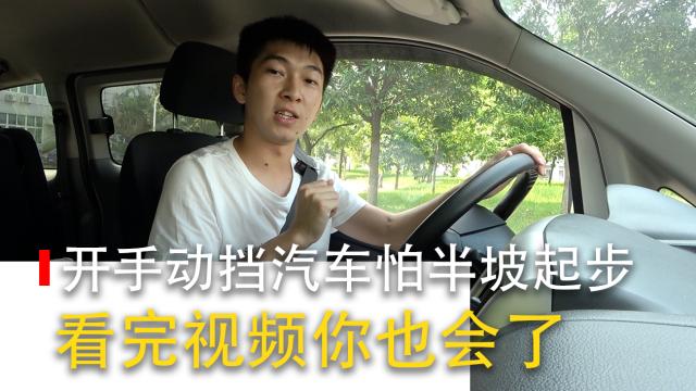 开手动挡汽车怕半坡起步,看完视频你也会了 汽车Vlog167