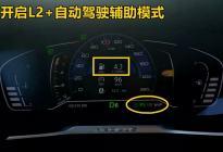 如何判断一辆车上L2+级自动驾驶系统的好坏?只需看这三点即可