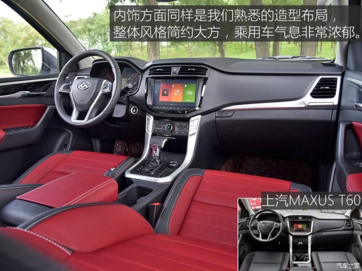 上汽大通 上汽MAXUS T70 2019款 2.0T柴油自动四驱旗舰型大双排高底盘