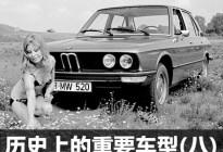 开始转型的时代 历史上的重要车型(八)