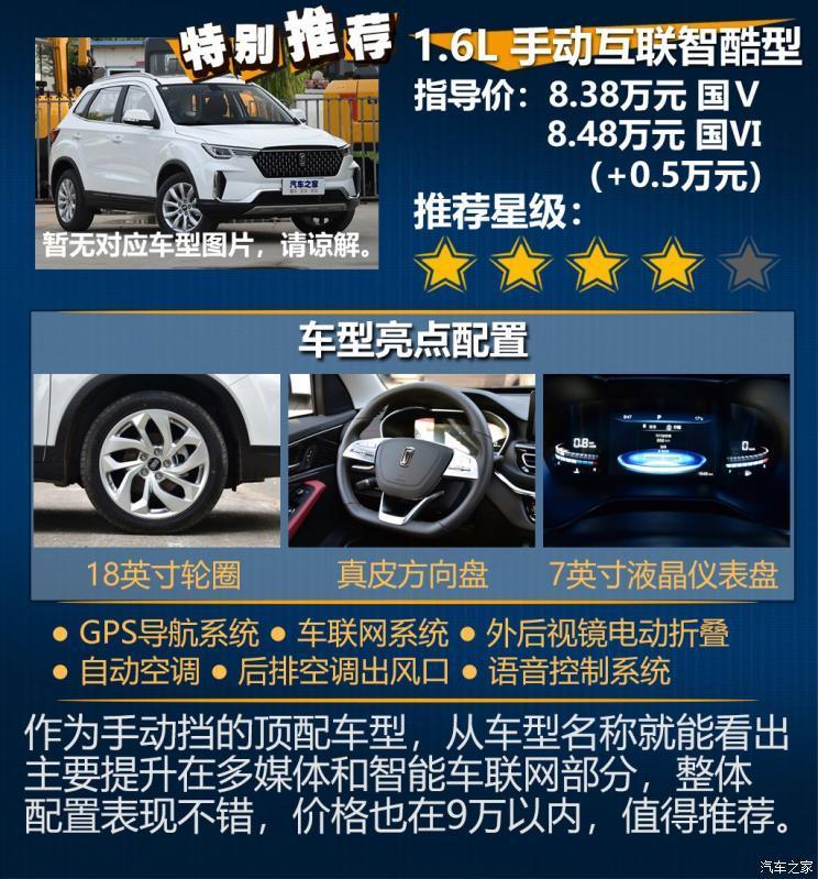 一汽奔腾 奔腾T33 2019款 1.6L 手动互联智酷型 国VI