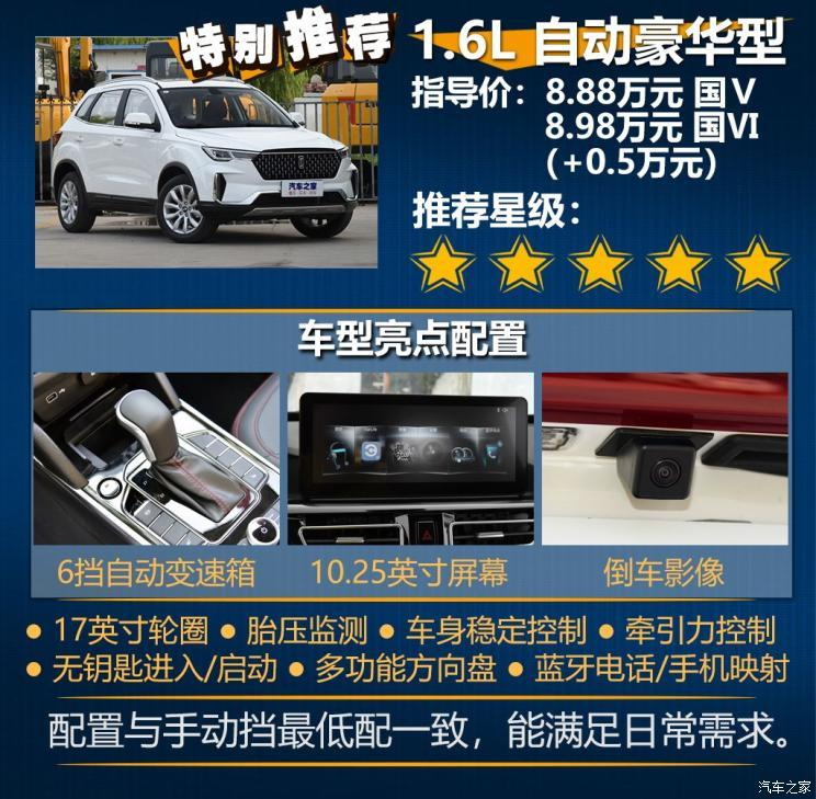 一汽奔腾 奔腾T33 2019款 1.6L 自动豪华型 国VI