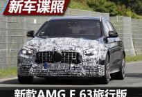 新款梅賽德斯-AMG E 63旅行版路試諜照