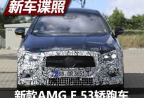 新款梅賽德斯-AMG E 53轎跑車路試諜照