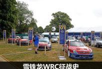 20年拿100个冠军 雪铁龙WRC征战史简介
