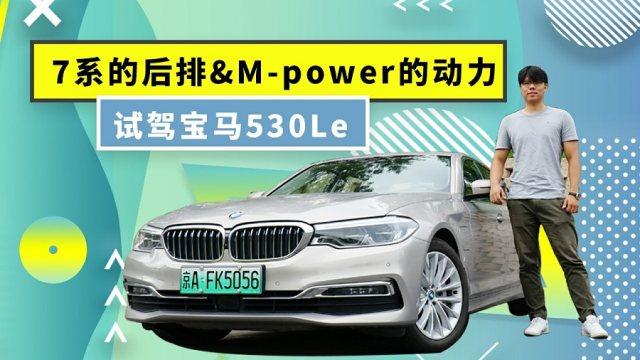 7系后排空间+M-Power的动力性,试驾华晨宝马530Le