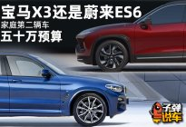 50万预算,家庭第二辆车,选宝马X3还是蔚来ES6?