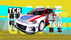 TCR赛事和高尔夫TCR赛车 | 萝卜报告