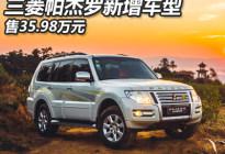 售35.98万元 三菱帕杰罗新增车型上市