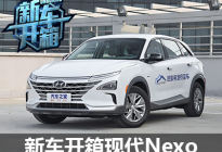 新车开箱特别篇:现代Nexo氢燃料电池车